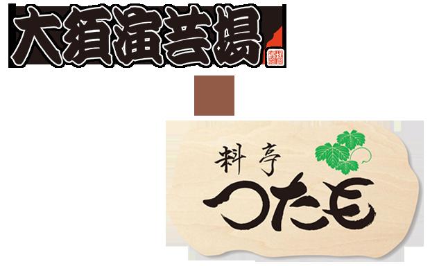 大須演芸場X料亭つたも コラボレーションお弁当発売