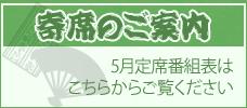 大須演芸場5月定席番組表