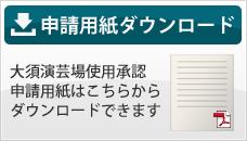 大須演芸場使用承認申請用紙をダウンロードする