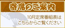 大須演芸場10月定席番組表