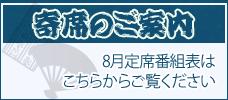 大須演芸場8月定席番組表