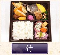 お弁当【竹】