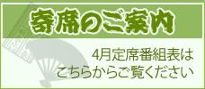 大須演芸場4月定席番組表