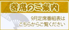 大須演芸場9月定席番組表