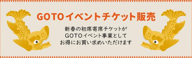 GOTOイベント寄席チケット販売のお知らせ