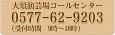 大須演芸場コールセンター0577-62-9203