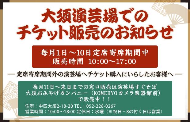 大須演芸場でのチケット販売のお知らせ