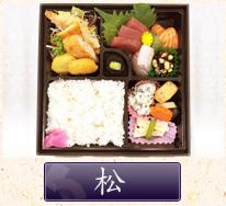お弁当【松】
