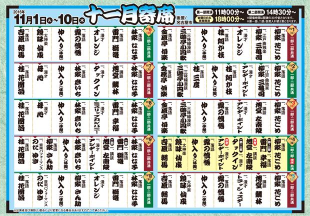 11月定席番組表