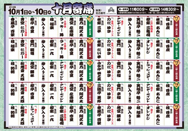 10月番組表