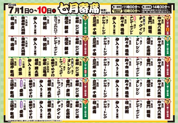 7月定席番組表