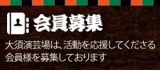大須演芸場の活動を応援してくださる会員様を募集しています