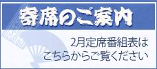 大須演芸場2月定席番組表