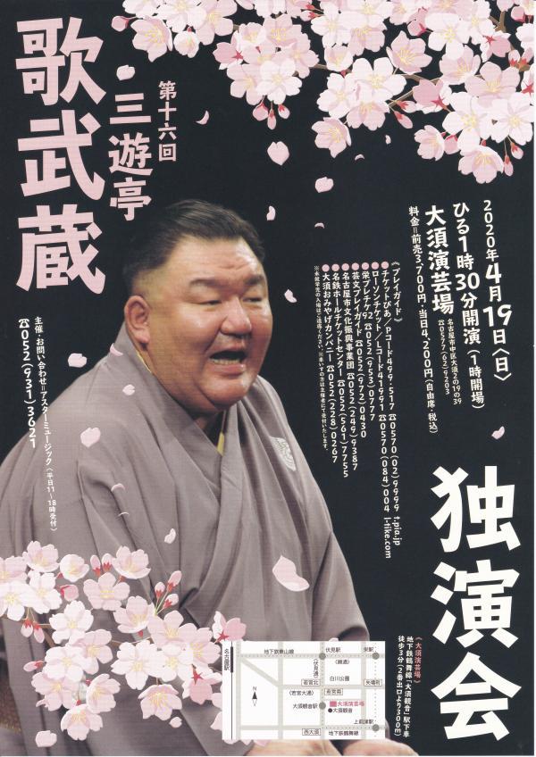 武蔵 三遊亭 歌
